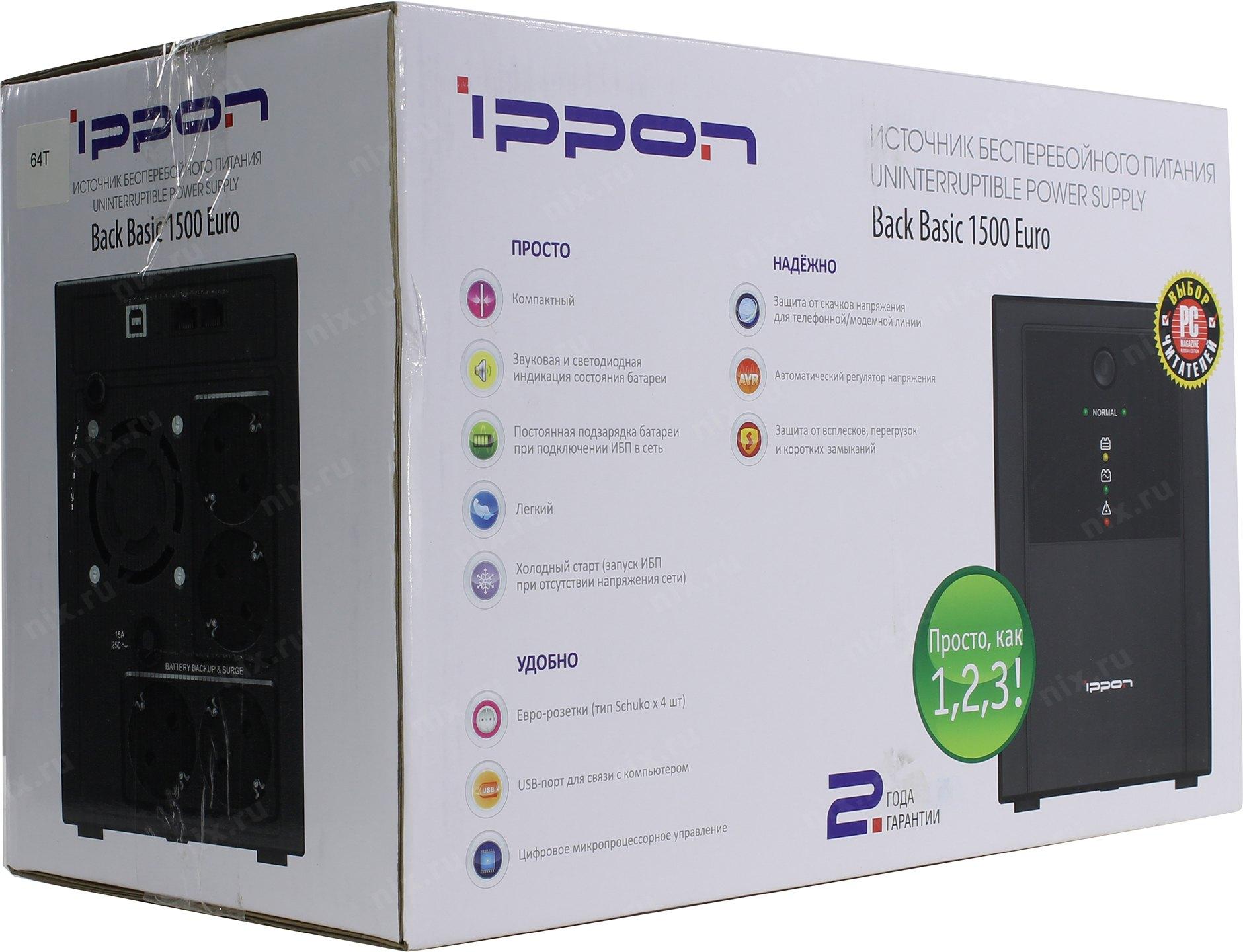ИБП Ippon Back Basic 1500 Euro, вид упаковки